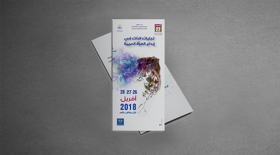 Dépliant Association des Femmes Créatrices Arabes